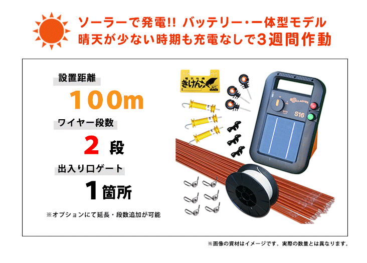 イノシシ 電気柵 電圧
