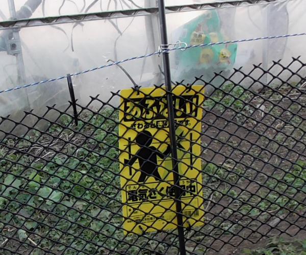 危険表示板の設置