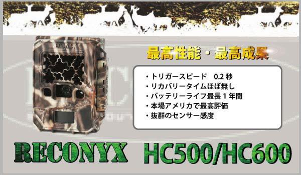 Reconyx HC500【レコニクス】