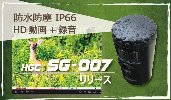 HGC SG-007