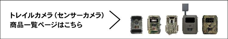 自動撮影カメラ商品