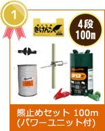 熊止めセット 100mセット(パワーユニット付)