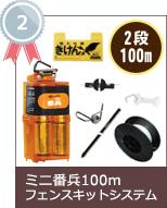 ミニ番兵100mフェンスキットシステム(14型)