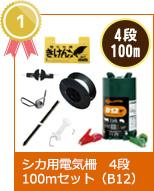 シカ用電気柵 4段100mセット(B12)