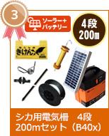 シカ用電気柵 4段200mセット(B40x)