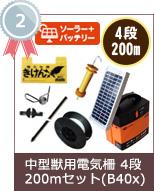 アライグマ、ハクビシン、アナグマ等用電気柵 4段200mセット(B40X-SP)(14型)