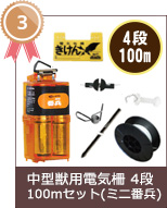 アライグマ、ハクビシン、アナグマ等用電気柵 4段100mセット(ミニ番兵)(14型)