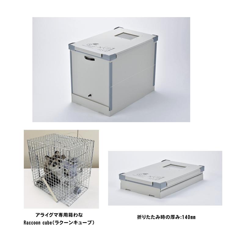 アライグマ専用箱わな Raccoon cube(ラクーンキューブ)用CO2処分箱 ココボックス