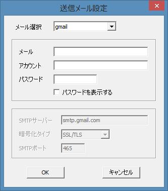 TTREL(トレル) 3G-R gmail 送信メール設定