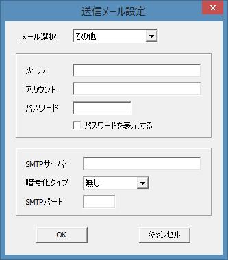 TTREL(トレル) 3G-R その他 送信メール設定