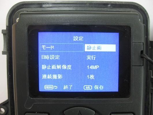 TREL(トレル)10J-D 日本語メニュー