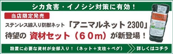 獣害防止ネット アニマルネット2/60m資材セット(地上高2.1m)