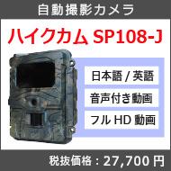 自動撮影カメラハイクカムSP108-J