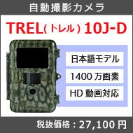 自動撮影カメラTREL 10J-D