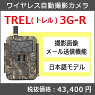 自動撮影カメラTREL3G-R